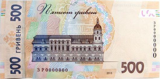 500 гривень нові реверс