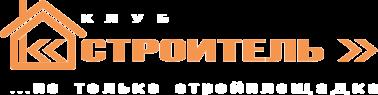 Клуб «СТРОИТЕЛЬ» logo
