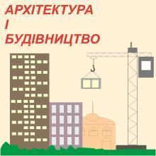 Выставка «Архитектура и строительство»