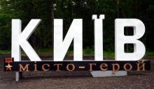 Киев табличка