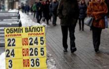 валюта курс обмен
