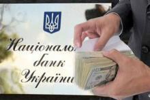 НБУ валюта курс