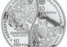 Монета з подвійним номіналом до ЄВРО-2012