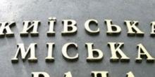 Киеврада закон земля