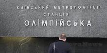 метро Олимпийская