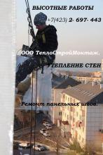 Аватар пользователя ТеплоСтройМонтаж
